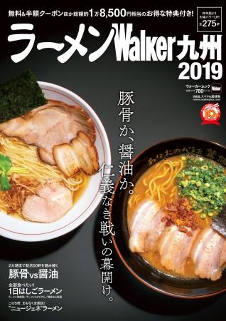10月1日発売『ラーメンWalker九州2019』