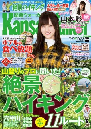 関西ウォーカー21号(10月9日発売号)表紙は、  NMB48卒業間近の山本 彩さんが登場!卒業目前インタビュー10P掲載!