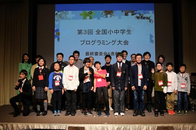 表彰式での受賞者・審査員・実行委員の集合写真
