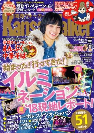 表紙は映画「来る」に出演する、モデル・女優の小松菜奈さんが登場