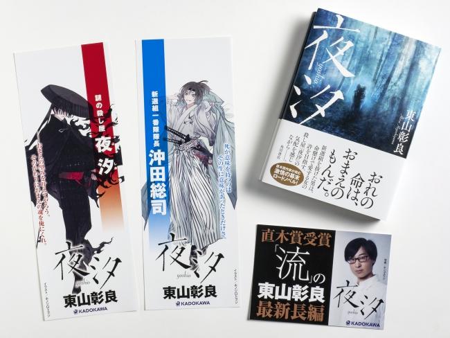 東山彰良『夜汐』プレゼントキャンペーン商品画像