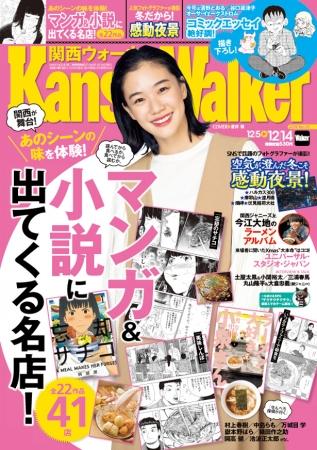 関西ウォーカー最新25号(2018年12月4日発売)表紙