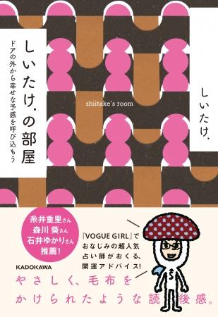 『しいたけ.の部屋』カバー(発行:KADOKAWA)