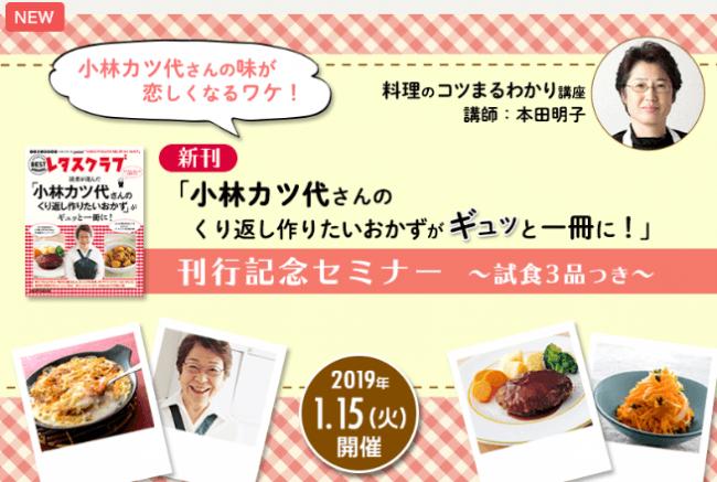 本田明子 料理研究家
