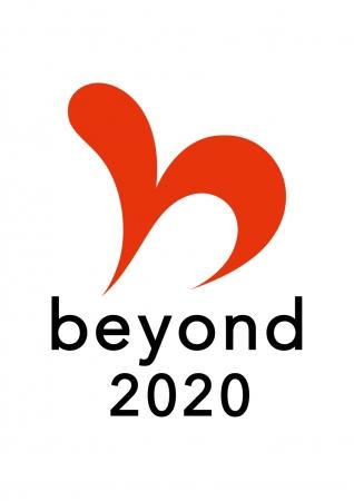 「beyond2020プログラム」ロゴ