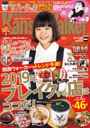 関西ウォーカー2号の表紙は話題作に続々出演の杉咲 花さんが登場