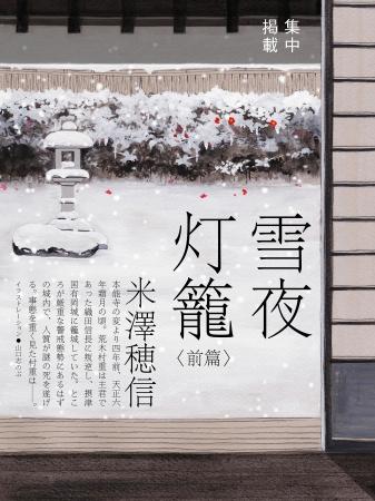 雪夜灯籠 表紙