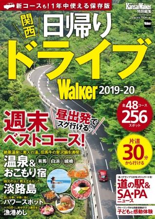 全48コースが載った新しいドライブムック「関西日帰りドライブWalker2019-20」