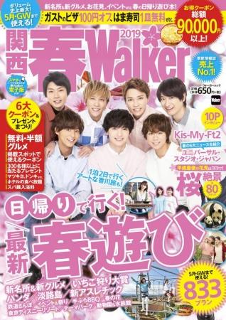 関西春ウォーカー2019、表紙はKis-My-Ft2が登場!