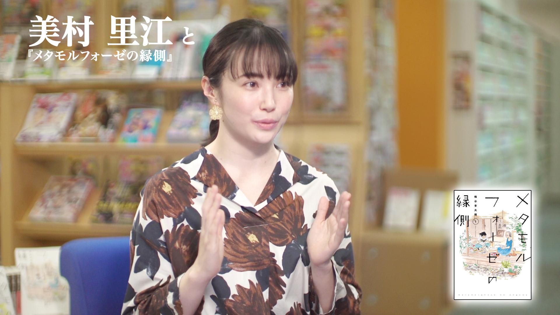 女優・美村里江が『メタモルフォーゼの縁側』の魅力を語る。撮り下ろしコメント動画、本日2月8日(金)公開!