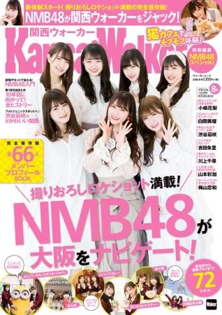 表紙は、NMB48のメンバーを代表して、白間美瑠さん、吉田朱里さん、渋谷凪咲さん、川上千尋さん、山本彩加さん、梅山恋和さん、小嶋花梨さんの7人が登場