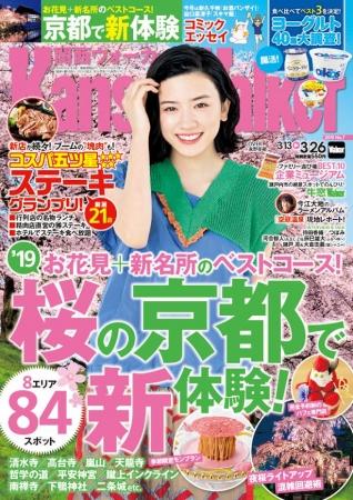 関西ウォーカー最新号の表紙は永野芽郁さん