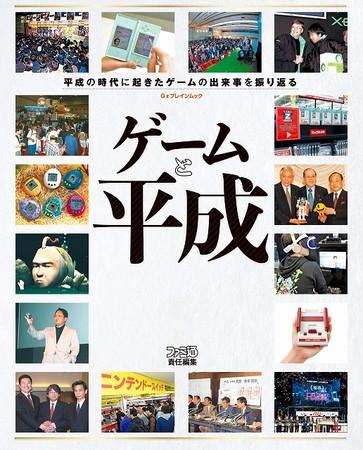 『ゲームと平成』表紙