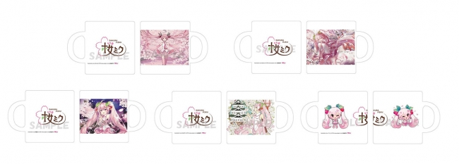 桜ミク マグカップ 5種