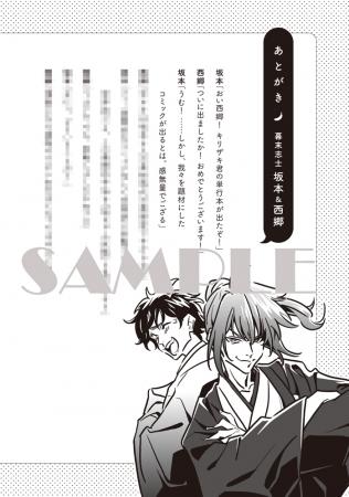 『キリザキ君は。』コミックス1.巻より 幕末志士によるあとがき