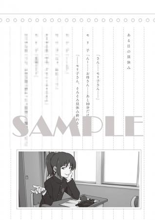 『キリザキ君は。』コミックス1.巻より 幕末志士・坂本によるオリジナルシナリオ