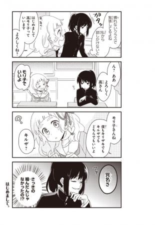 『キリザキ君は。』コミックス1.巻より