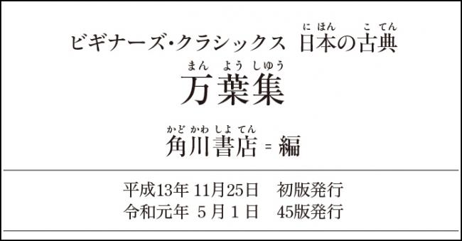 角川ソフィア文庫 万葉集関連書籍「令和元年5月1日