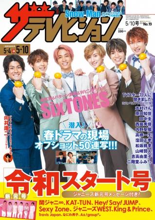 テレビ Sixtones