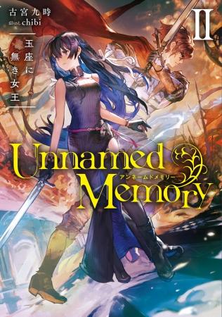 『Unnamed Memory II 玉座に無き女王』