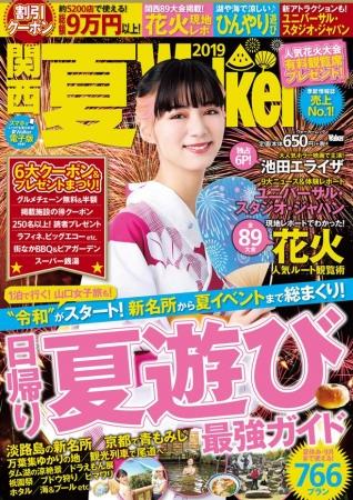 表紙は話題の映画「貞子」(5/24全国公開)主演の女優・池田エライザさんが浴衣姿で登場!