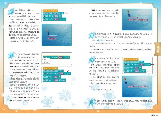 アナやエルサたちといっしょに、プログラミングを使って、氷の上にいろいろな模様を描いてみることができます。