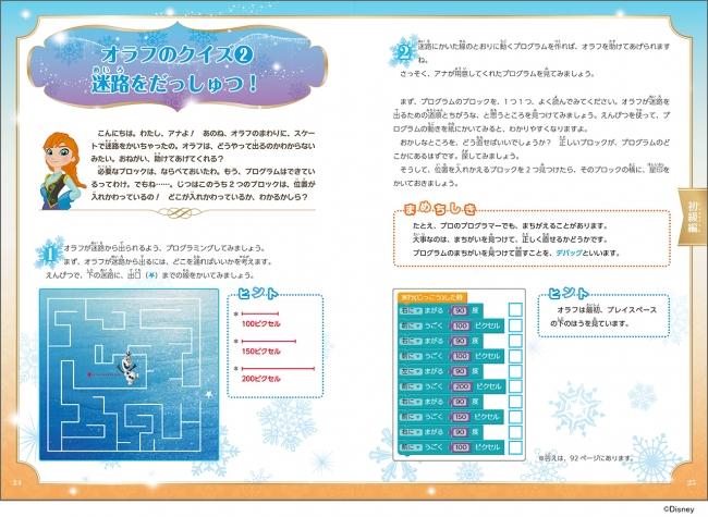 ブロックを組み合わせて、子どもにもわかりやすくコードを学べるプログラミング言語「Blockly(ブロックリー)」を使ってコードを作成。