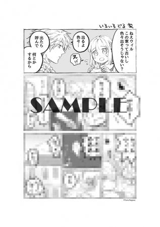 『愛しの故・シャーロット』1.巻 LINEマンガ店舗特典