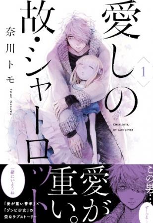『愛しの故・シャーロット』1.巻 帯付き書影
