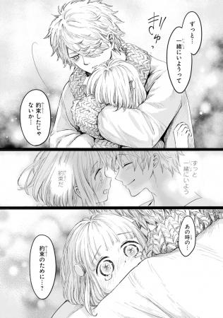 『愛しの故・シャーロット』1.巻より