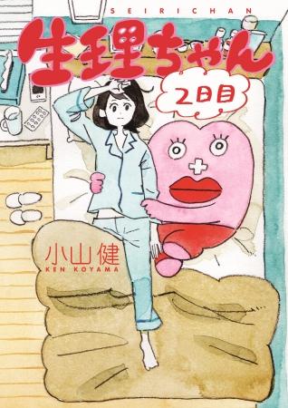 待望の第2巻『生理ちゃん 2日目』