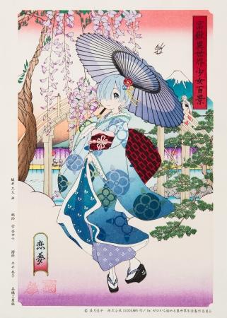 浮世絵木版画『Reゼロから始める異世界生活 冨嶽異世界少女百景 恋夢』