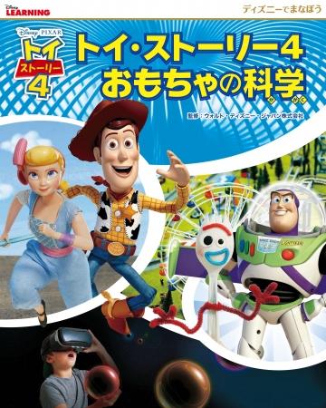 『ディズニーでまなぼう トイ・ストーリー4 おもちゃの科学』 ⒸDisney  ⒸDisney/Pixar