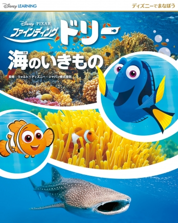 『ディズニーでまなぼう ファインディング・ドリー 海のいきもの』ⒸDisney  ⒸDisney/Pixar
