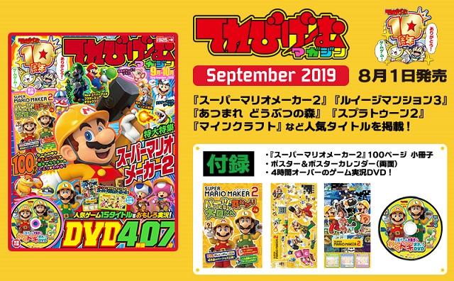 『てれびげーむマガジン September 2019』