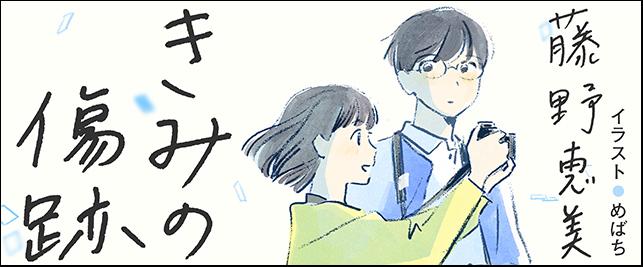 藤野恵美著「きみの傷跡」連載表紙