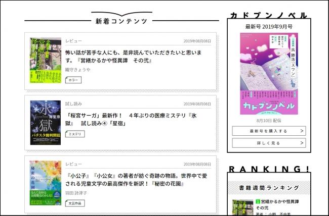 「カドブン」TOP画像