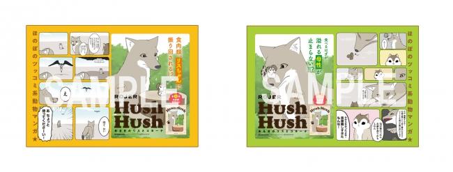 『Hush Hush  ある日のリスとコヨーテ』1.巻 期間限定掲出中のポスター