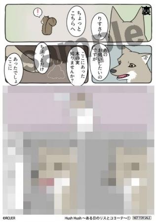 『Hush Hush  ある日のリスとコヨーテ』1.巻 アニメイト特典