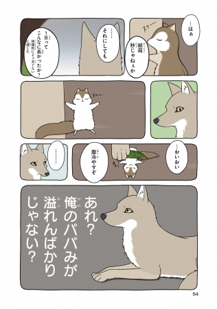 『Hush Hush  ある日のリスとコヨーテ』1.巻より