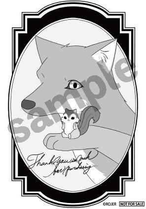 『Hush Hush  ある日のリスとコヨーテ』1.巻 HMV特典