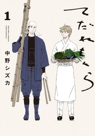 朗読劇『てだれもんら』(ビームコミックス)11月23日(土)、24日(日)に開催決定!