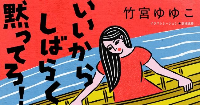 竹宮ゆゆこ著「いいからしばらく黙ってろ!」表紙