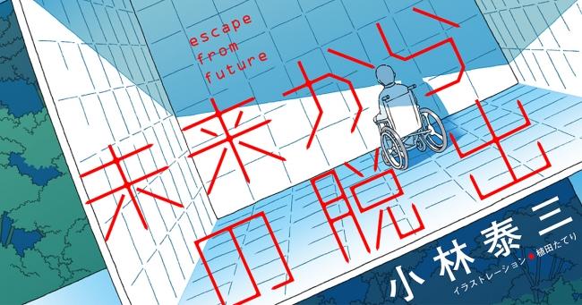 小林泰三著「未来からの脱出」表紙
