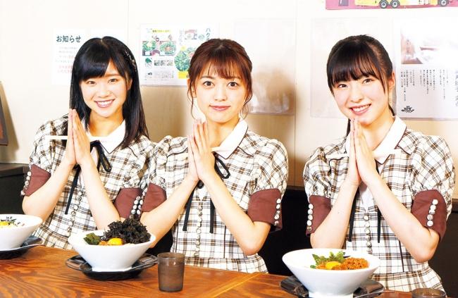 NGT48らーめん部の真下華穂さん(左)、中村歩加さん(中央)、大塚七海さん(右)