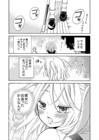『ヤンキー君と白杖ガール』①巻より