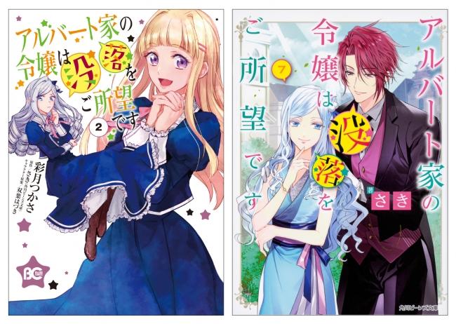 (左から)コミックス第2巻、原作小説第7巻