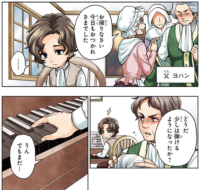 生誕 ベートーベン