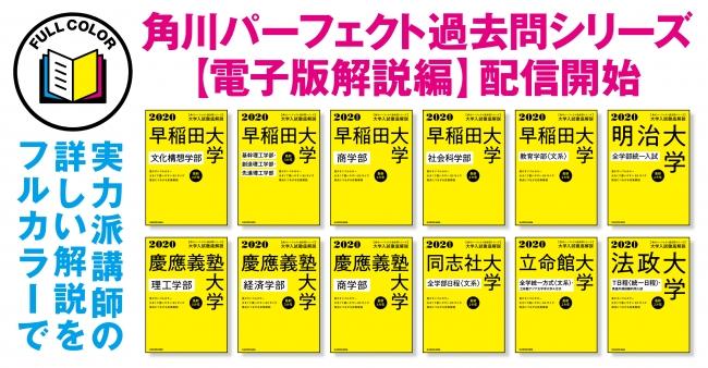 慶應 義塾 大学 入試 日程 2021