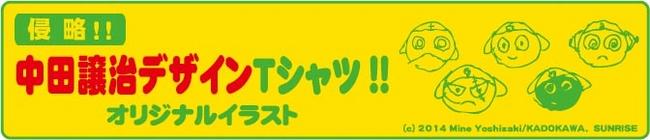 ウソじゃなかった!? ケロロ 中田譲治オリジナルイラストTシャツ発売決定!